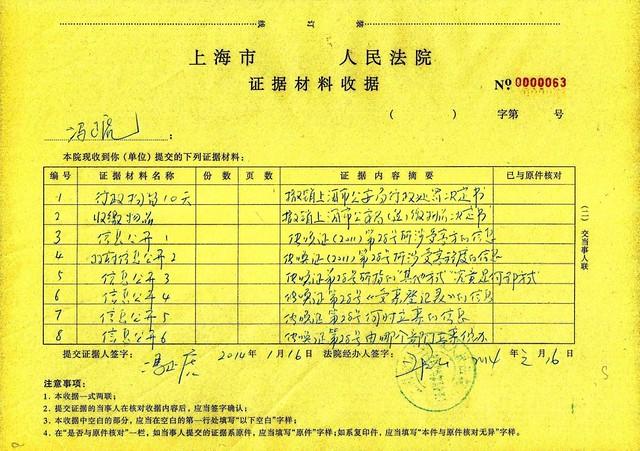 冯正虎-法院收据20140116-1