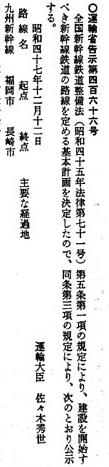 新幹線基本計画3