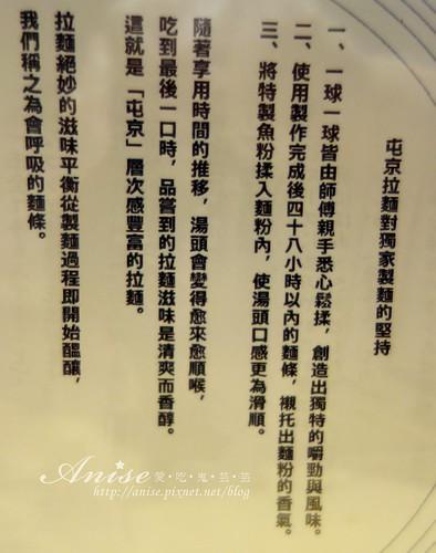 屯京拉麵_011.jpg