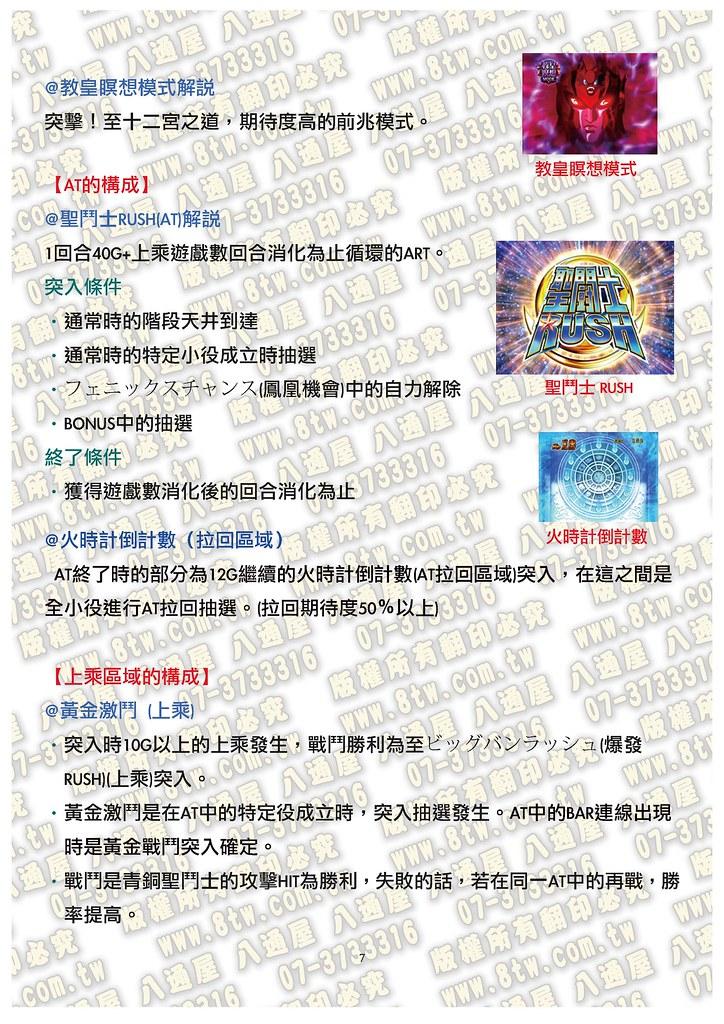 S0199聖鬥士星矢 黃金激鬥編 中文版攻略_Page_08