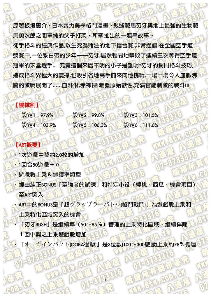 S0198刃牙~最大淘汰賽編 中文版攻略_Page_02