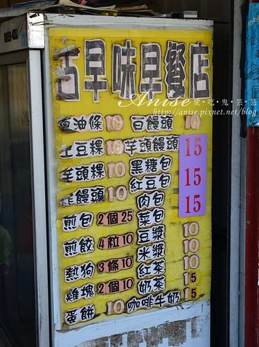 1_小琉球美食古早味早餐店002.jpg