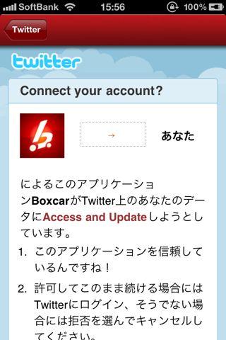 Twitter接続確認
