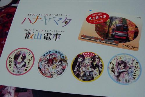 2014/07 叡山電車 ハナヤマタ入場券 #01