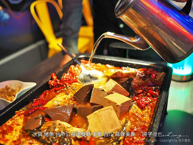 水貨 烤魚 台中公益路餐廳 重慶 四川 麻辣美食 21
