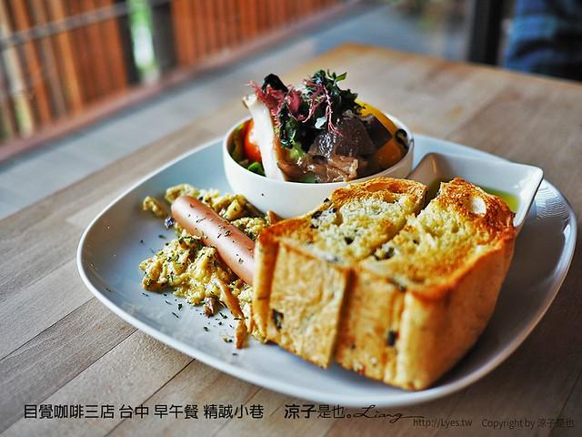 目覺咖啡三店 台中 早午餐 精誠小巷 16