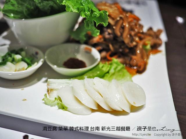 涓豆腐 菜單 韓式料理 台南 新光三越餐廳 21