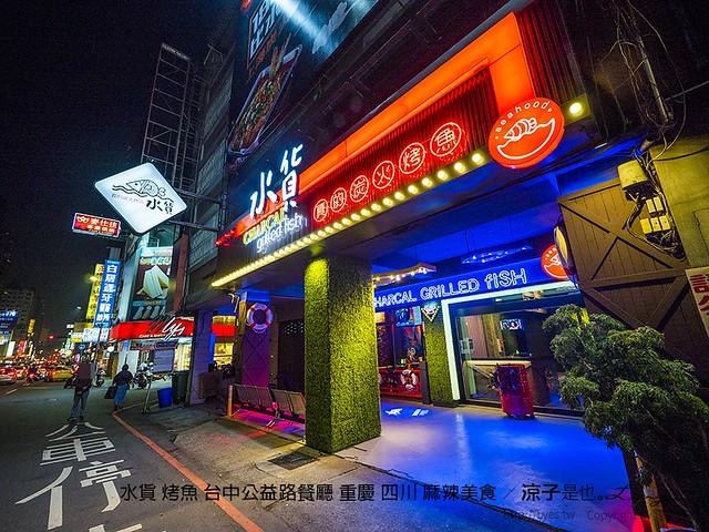 水貨 烤魚 台中公益路餐廳 重慶 四川 麻辣美食 38
