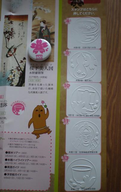 Tokyo National Museum Sakura Stamp Rally