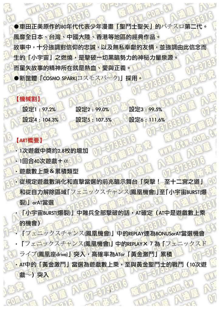 S0199聖鬥士星矢 黃金激鬥編 中文版攻略_Page_02