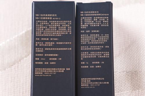 台中自然美大墩店-NB-1美御妍系列4
