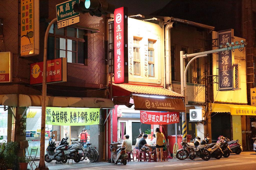 20140602-4台南-進福炒鱔魚專家 (1)