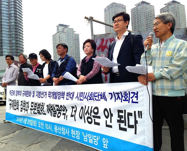 20140520_박근혜 정부의 규제완화 및 지방선거 막개발공약 반대 기자회견