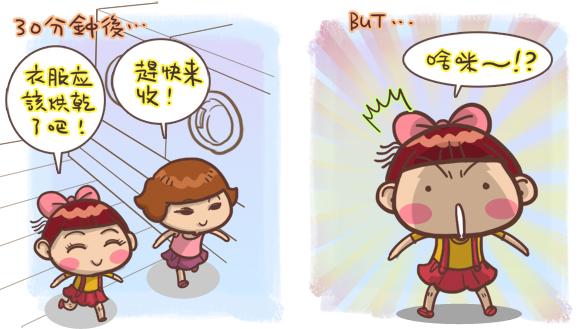 kuso圖文水瓶女王3