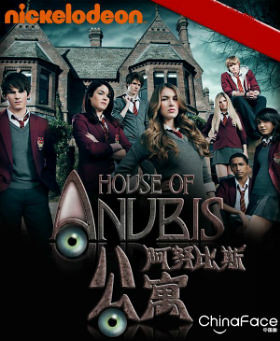 阿努比斯公寓第一至三季/全集House Of Anubis迅雷下载