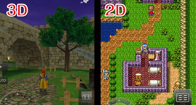 ドラクエの3Dと2Dの違い