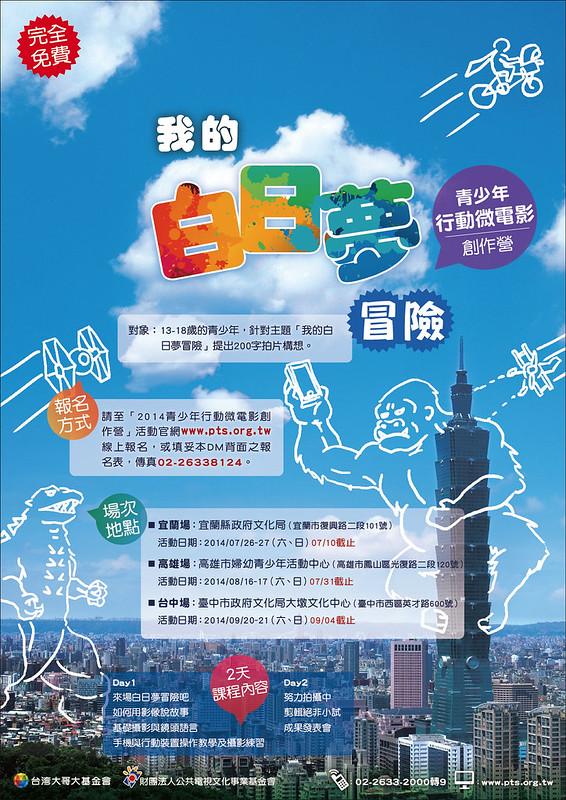 夢想起飛~「2014 青少年行動微電影創作營」Action!