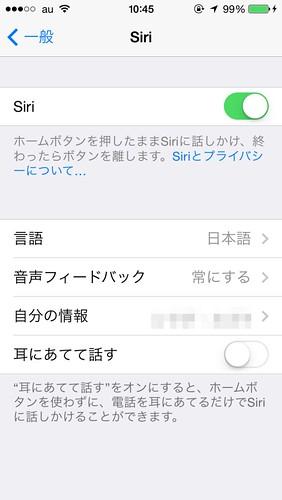Siriをオン