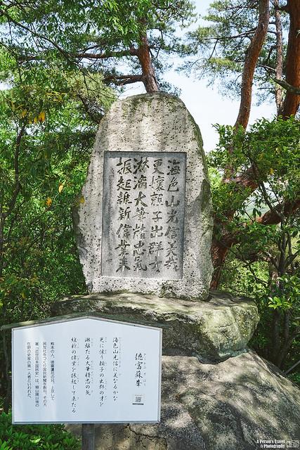 文學之道 德富蘇峰石碑