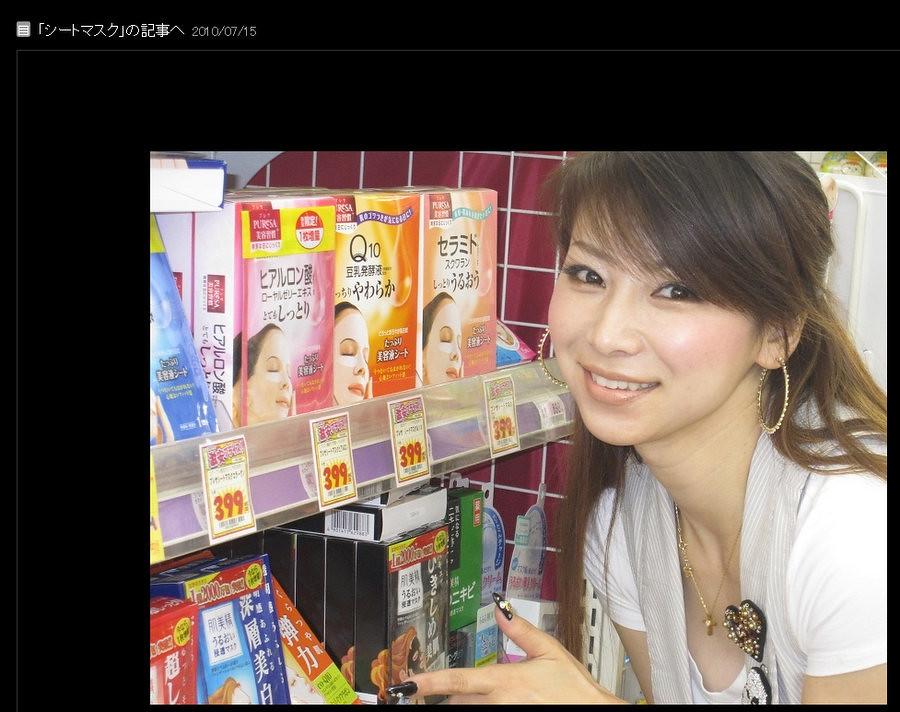 シートマスクの画像  水谷雅子オフィシャルブログ「Masako's Life style」P… - Mozilla Firefox 22.06.2014 225300