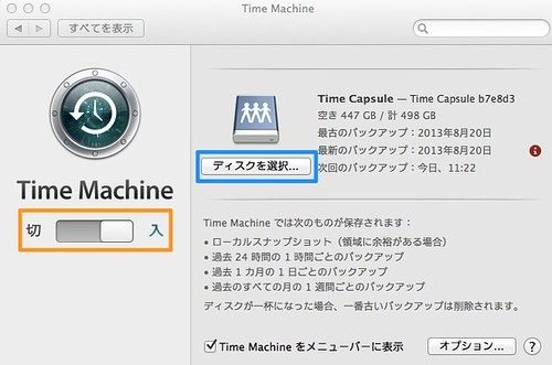 Time Machine入り