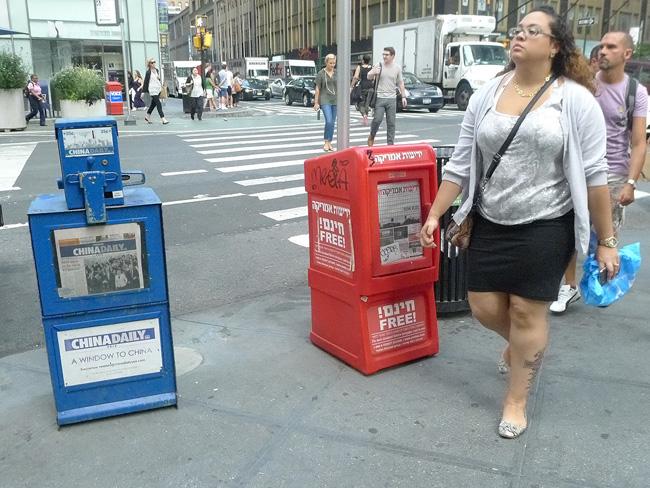 China Daily, NYC