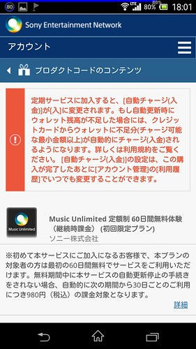 Screenshot_2014-07-13-18-01-10