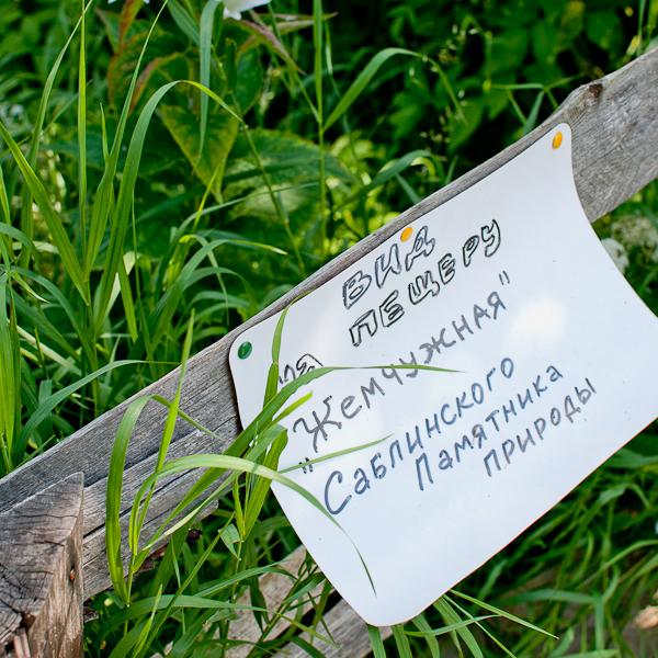 plau5ible-sablinskie-pesheri-05-2012-07-22
