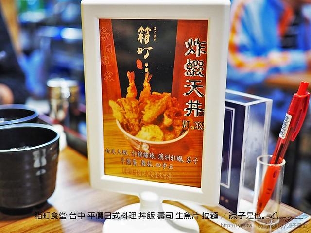 箱町食堂 台中 平價日式料理 丼飯 壽司 生魚片 拉麵 8