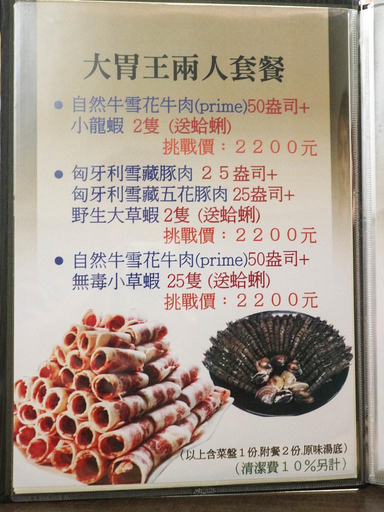 IMG_7651板橋火鍋崔官木桶鍋 (1)