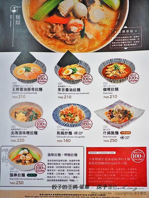 餃子的王將 菜單 5