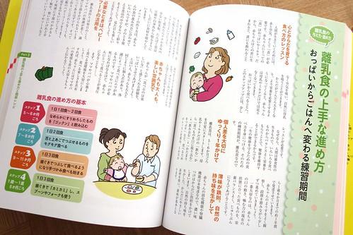 法研「らくらく育児百科」 2