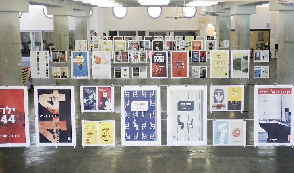 A hundred Books, 200 Covers @ Design Terminal, Bat Yam (Israel, 2013). Curation: Yuval Saar, photo: Avraham Cornfeld