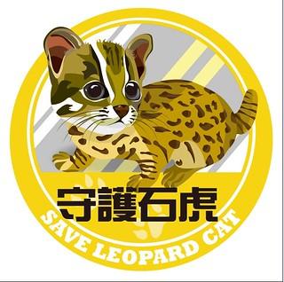 石虎保育工作坊(石虎米)logo。設計者:莊小貴