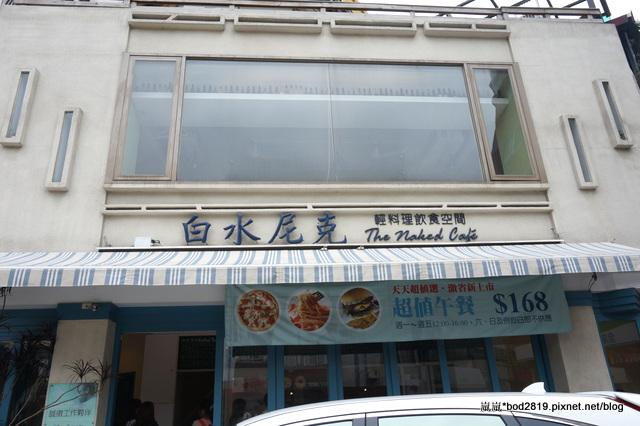 14131735573 7d4ca9b006 o - 【台中西區】白水尼克-最有名的早餐似乎不錯,但其他真的還好而已(已歇業)
