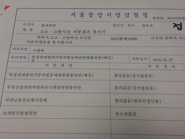 20140601_보도자료_이명박전대통령불기소처분통지서