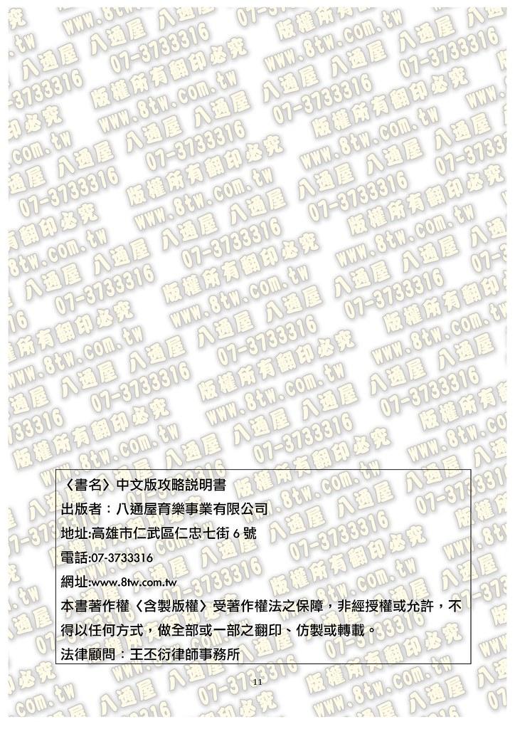S0176魔法萬聖節4  中文版攻略_Page_12