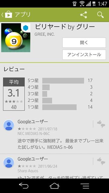 Screenshot_2014-06-13-01-47-59