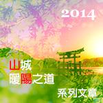 2014《夏日前奏曲:山城暖陽之道》系列文章貼紙