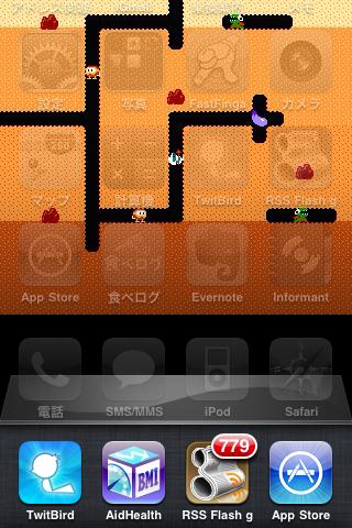 iOS4のマルチタスク画面