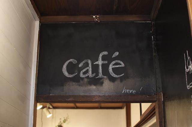 東京路地裏散歩 谷中・千駄木 カフェ kokonn 2014年7月20日
