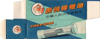 lampe de poche tiger