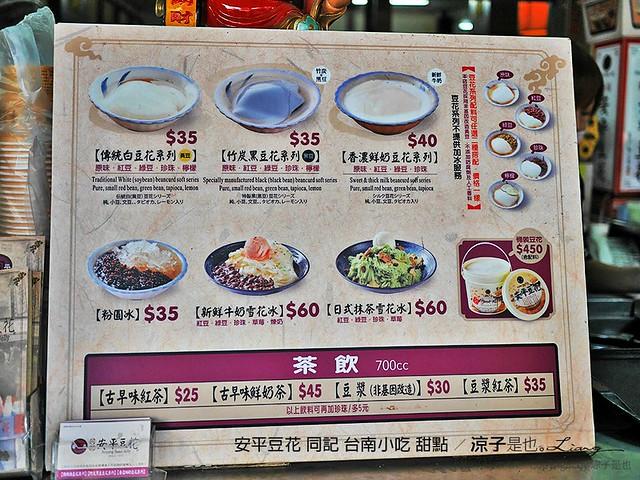 安平豆花 同記 台南小吃 甜點 2