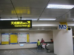 Cosmos Hotel exit sign from Taipei Station