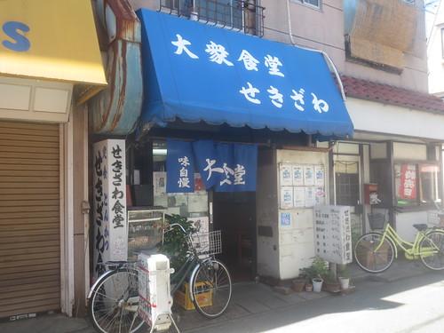 せきざわ食堂(東長崎)