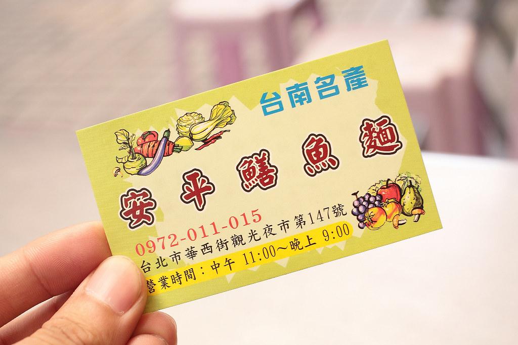 20140514萬華-安平鱔魚麵 (9)