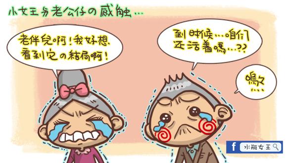 搞笑圖文水瓶女王5