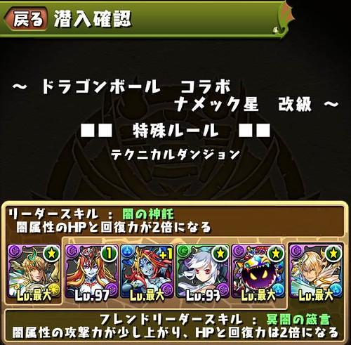 vs_dragonBallCollabo_PT_140607