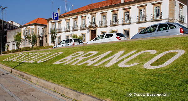110 - Castelo Branco Portugal - Каштелу Бранку Португалия