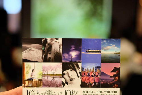 Tokyo Camera Club Photo Exhibition postcard